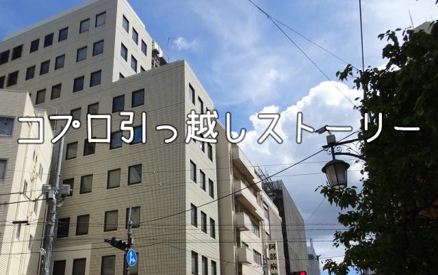 コプロシステム引っ越しストーリー ~コプロ拠点の昔と今~
